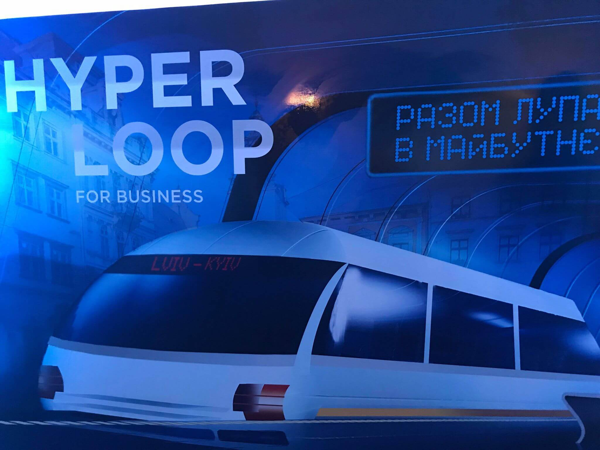 "Швидше Ілона Маска: як ""Біосфера"" з VITAMIN запускали HYPERLOOP"